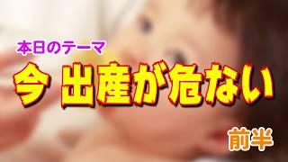 [妊婦も驚愕!!] 今、出産があぶない バクロスTV シーズン2 #09 前半
