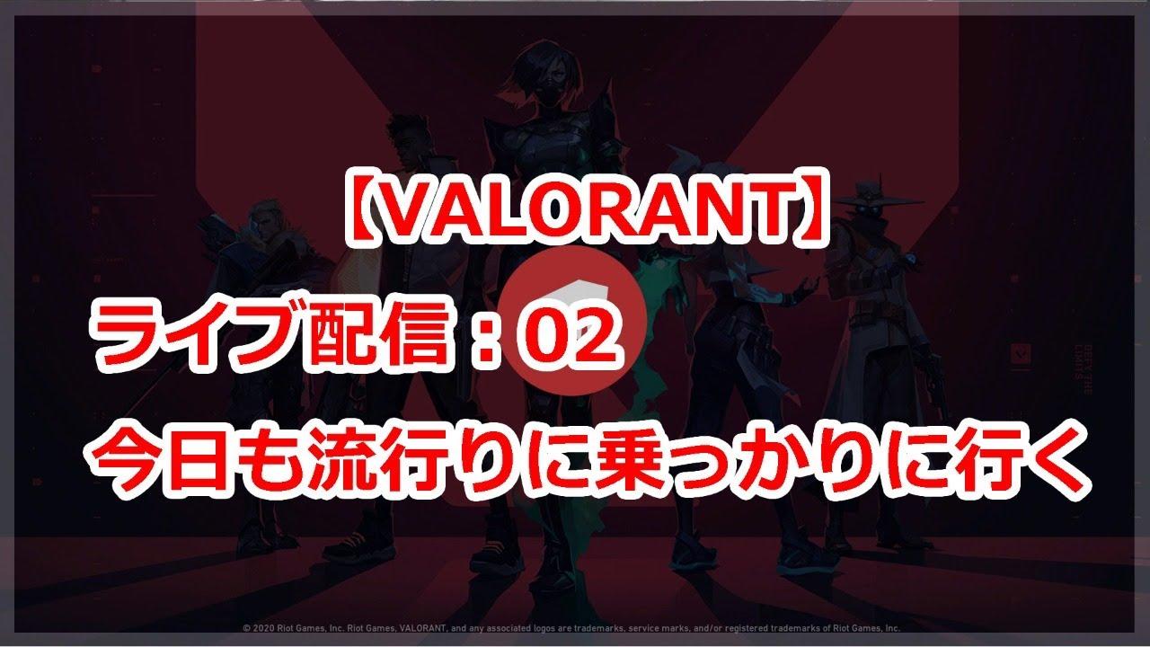 【VALORANT】ライブ配信♯2:今日も流行りに乗ってきます!