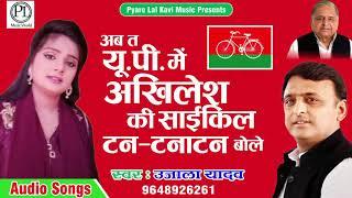 UJALA YADAV | सपा की साइकिल टन टनाटन बोले। | SAPA PARTY  SPECIAL SONG