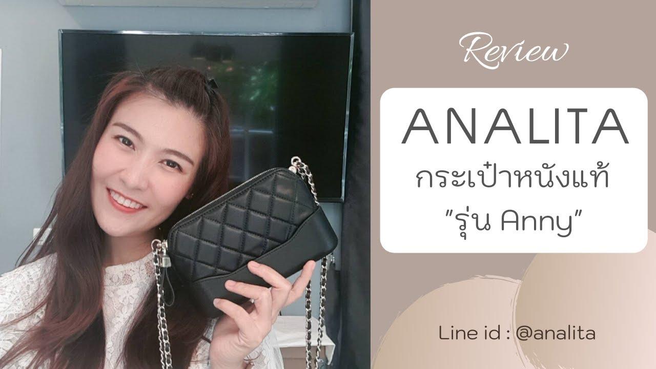 กระเป๋าหนังแท้ แบรนด์ Analita รุ่น Anny สีดำ 2 ซิป สวยมาก ราคา 2,250-