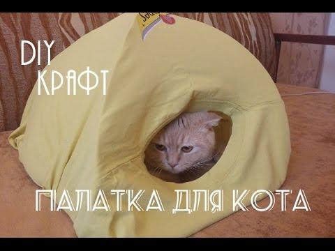 Как сделать домик для кота | How to make a house for a cat