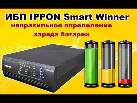 Ремонт ИБП Ippon Smart Winner 0500. Неправильно определяется резерв батареи.