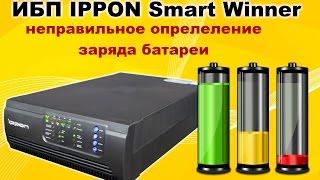 Жөндеу ИБП Ippon Smart Winner 1500. Дұрыс анықталады заряды батарея.
