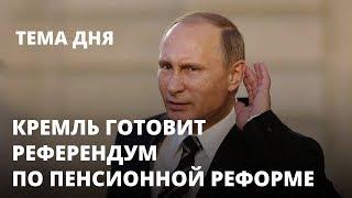 Кремль готовит референдум по пенсионной реформе. Тема дня