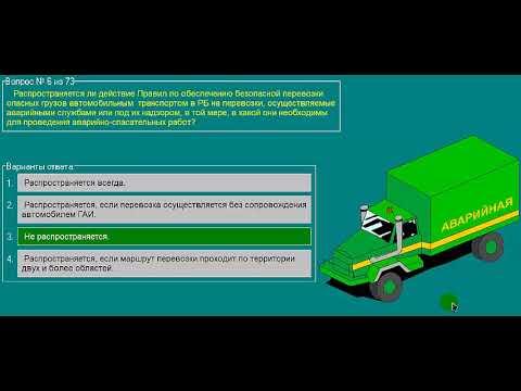 Перевозка опасных грузов автотранспортом (Базовый курс) билеты допог (1- 9)