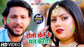होली खेले के मन करता | #Video_Song | #Pritam Kumar Ojha | Bhojpuri New Holi Song 2021