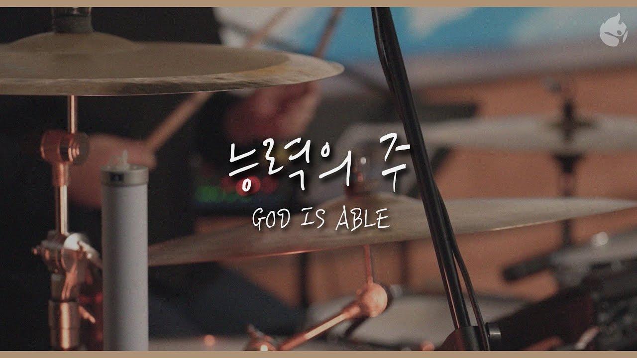 [예수전도단 화요모임] 능력의 주 GOD IS ABLE