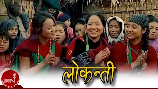 Lokanti (Modyalni ) full length Nepali Movie with English Subtitle