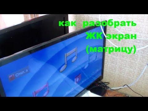 Разборка ЖК экрана-матрицы телевизора.