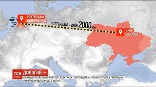 Формула 'Роттердам+' робить теплову генерацію України найдорожчою у Європі