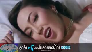Lagu Thailand viral uwik wik wik