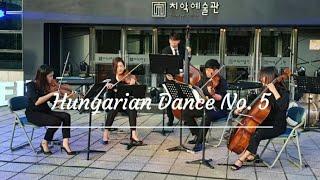 원주 꿈의오케스트라 현악4중주 - 헝가리무곡5번 - 온…