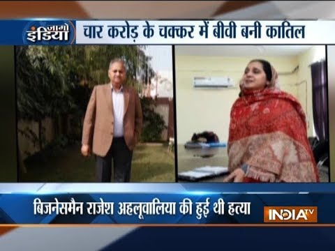 Meerut: Wife hires killer to get his businessman husband killed for 4 crore property
