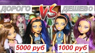 ДОРОГО vs ДЕШЕВО. Дорогие куклы Монстер Хай против дешевых. Игра со зрителями 48 часов.