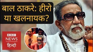 Bal Thackeray's life and his role in Indian politics (BBC Hindi)