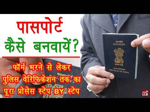 How To Apply For Passport | Full Details Till Police Verification In Hindi