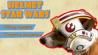Как сделать шлем Star Wars из Eva Foam. Крафт и покраска.