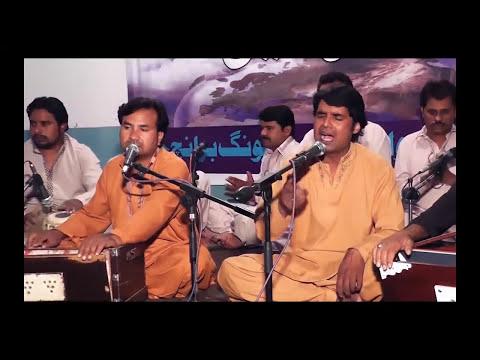 Naam Yasu Da Masih Qawali By Qaisar Chohan And Perwaiz Sadiq