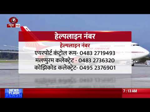 MEA issues helpline numbers for families of victims: Air India ...
