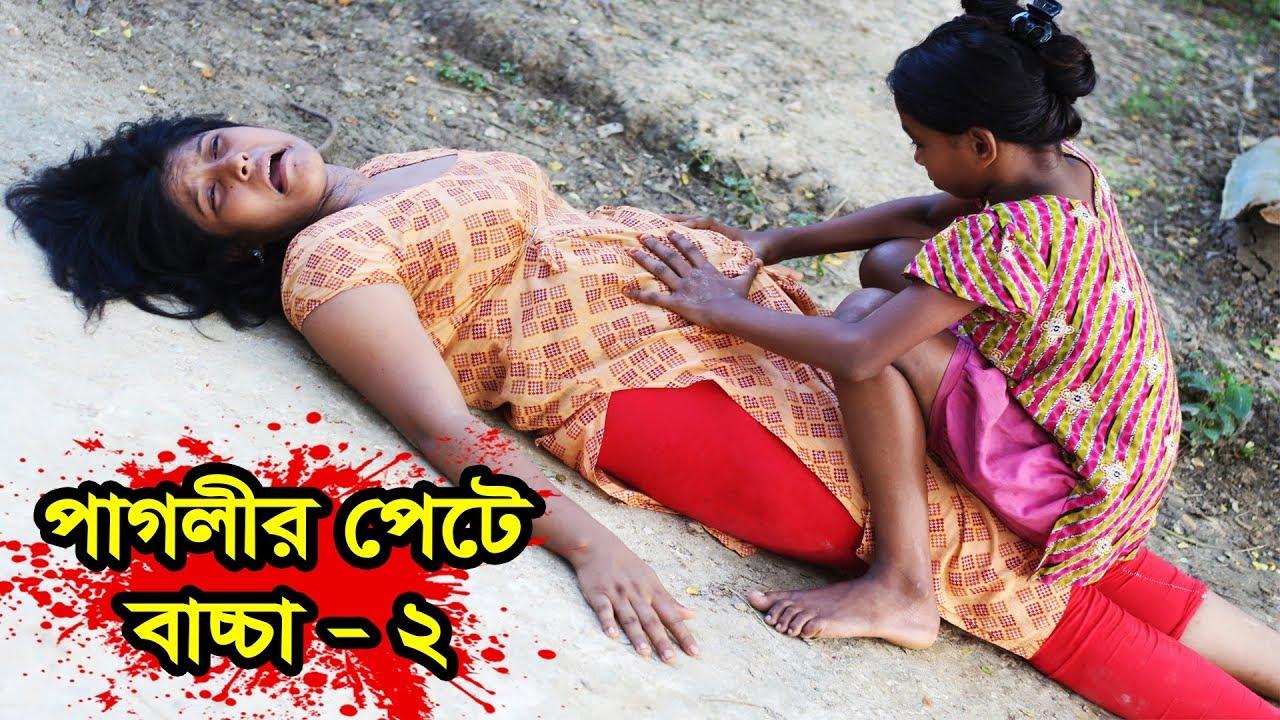 Download পাগলীর পেটে বাচ্চা ২   Paglir Pete Baccha 2  Bengali Short Film  so sad story  Bristi  A-Series Ent.