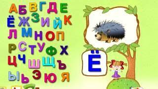 Развивающие мультики! Видео уроки для детишек! Азбука!