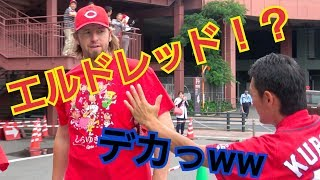 大興奮wwwいつもより早めに行ってカープの選手に会ってきた! thumbnail