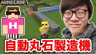 【マインクラフト】自動丸石製造機作ってみた!【ヒカキンのマイクラ実況Part42】【ヒカクラ】 thumbnail