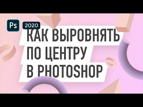 Как выровнять по центру в Фотошопе – выравнивание объектов в Photoshop