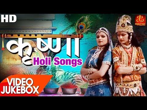 Holi Songs 2019 - Krishna Holi Songs 2019 | Video Jukebox | #Bhakti #Bhajan Sagar | New Holi Bhajans