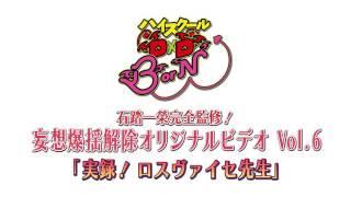 High school dxd ova 6 マケン姫っ! 検索動画 9