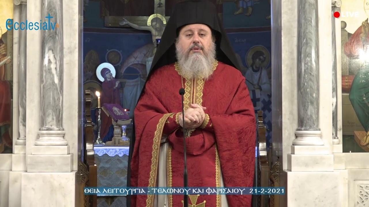 Θεία Λειτουργία - Κυριακή Τελώνου και Φαρισαίου 21-2-2021