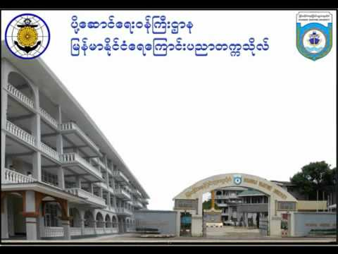Burma   Myanmar Maritime University
