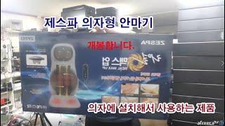 [부산컴퓨터수리 피시가와] 제스파 의자형 안마기 개봉 …