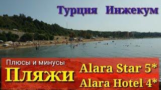Турция Пляжи Alara Star и Alara Hotel Плюсы и минусы