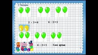 2 сынып математика 94 сабак Бірнеше есе арттыруға/кемітуге есептер шығару
