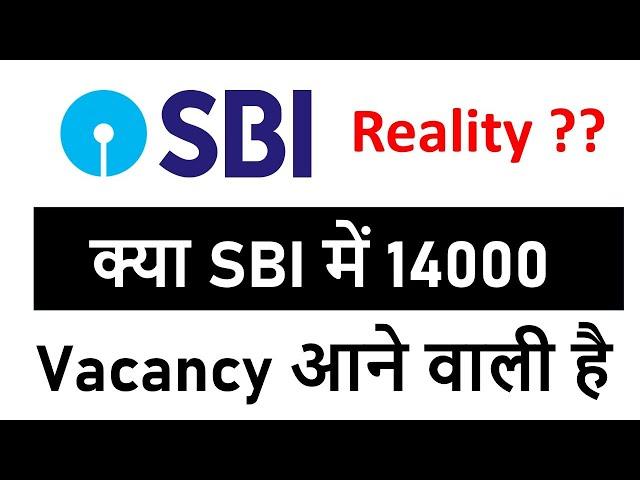 Will SBI Recruit 14000 Vacancy after VRS Scheme | 30,000 Staff VRS Retirement लेंगे