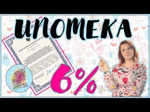 ИПОТЕКА 6 процентов для семей с 2 детьми и многодетных от Путина