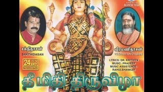 Download Bhoologam Enbathu-(Song from Rhythm of Fire Walking) sang by Sakthidasan MP3 song and Music Video