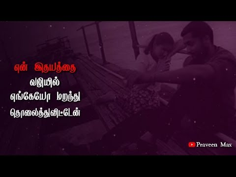 Mun Paniya 💞 || Nandha || U1  || Tamil Love Song Lyrics || Whatsapp Status