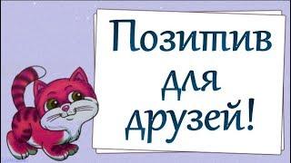 Никогда не грусти... Лучше улыбнись)