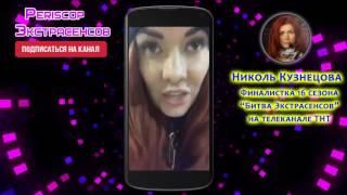 ЭКСТРАСЕНС НИКОЛЬ КУЗНЕЦОВА-ВОТ И АСТРАХАНЬ|PERISCOP 05.11.2016