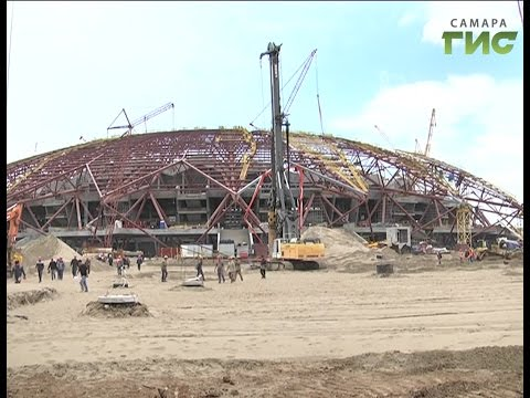 В ближайшее время строители начнут формировать купол стадиона Самара Арена