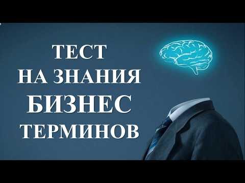 Бизнес блог | Тесты на общие знания | Айкью тест IQ | Предпринимательство | Для ума | Бизнес с нуля