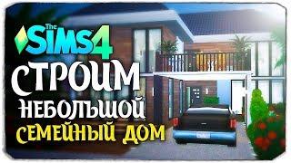 СТРОИМ НЕБОЛЬШОЙ СЕМЕЙНЫЙ ДОМ ПО ФОТО - The Sims 4