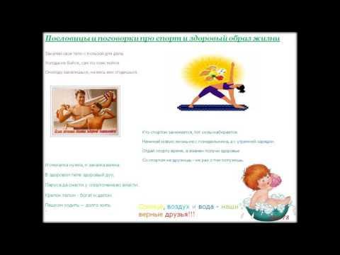 здоровье здоровый образ жизни картинки