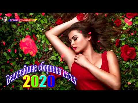 Вот это Нереально красивый Шансон 2020 💗 Сборник Очень красивые и душевные песни Октябрь 2020