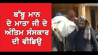 Babbu Maan Mother Funeral Video | Dainik Savera