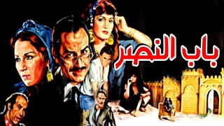 مشاهدة فيلم باب النصر HD اون لاين