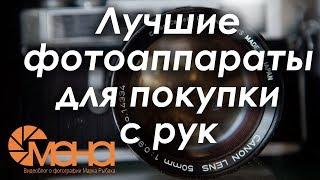 Лучшие фотоаппараты для покупки с рук