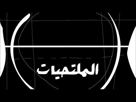 Almultahiat الملتحيات - Rwah Mharrara رواح محرّرة